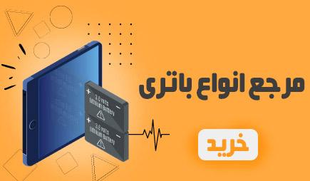 battery-banner-mobile
