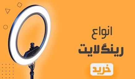 ring-light-banner
