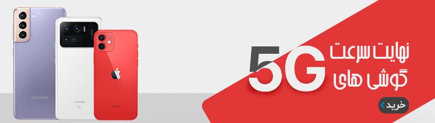 banner-5g-mobile